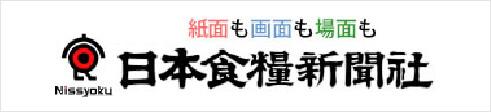 紙面も画面も場面も日本食糧新聞社