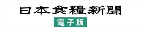 日本食糧新聞社 電子版