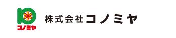 株式会社コノミヤ